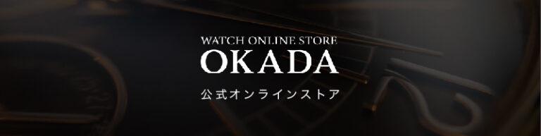 時計のオンラインストアOKADA- 岡田時計店|香川県丸亀市の時計・宝石・結婚指輪・婚約指輪・ジュエリーリフォーム