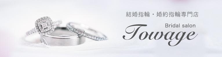 香川県随一の在庫量を誇る結婚指輪・婚約指輪専門店towage- 岡田時計店|香川県丸亀市の時計・ジュエリー・結婚指輪・婚約指輪・ジュエリーリフォーム