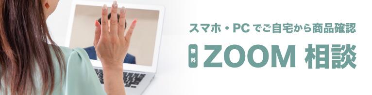 ZOOM無料相談- 岡田時計店|香川県丸亀市の時計・ジュエリー・結婚指輪・婚約指輪・ジュエリーリフォーム