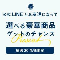 LINE-お友達追加で豪華景品バナー